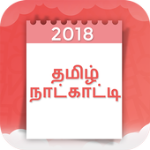 Tamil Calendar 2018 icon