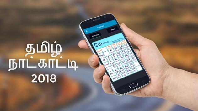 Tamil Calendar 2018 apk screenshot