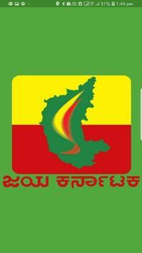 Jayakarnataka screenshot 4