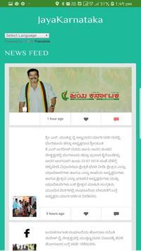 Jayakarnataka screenshot 5