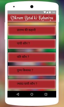 Vikram Betal Stories apk screenshot