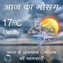 Weather Forecast: Aaj Ke Mausam Ki Jankari APK