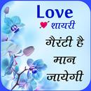 Love Shayari, SMS Quote:Shayari Jo Deewana Bana De APK