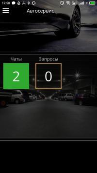 МА - СТО screenshot 1