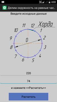 Делим окружность V2.0 Ekran Görüntüsü 1