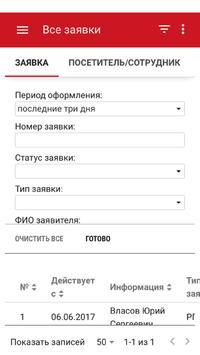 VisitorControl screenshot 3