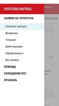 VisitorControl screenshot 1
