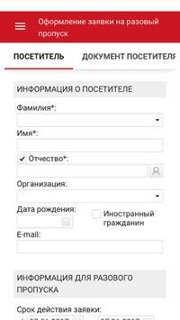 VisitorControl screenshot 2