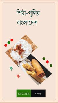 পিঠা-পুলির বাংলাদেশ poster