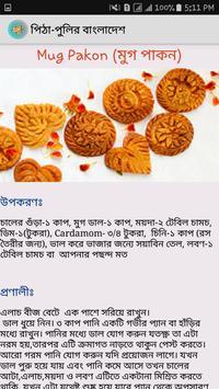 পিঠা-পুলির বাংলাদেশ apk screenshot
