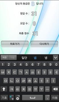 mathematics hero(암산히어로) 체험판 screenshot 5