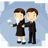 장례문화원, 장례식장 샘플 앱입니다. icon