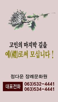 장례문화원, 장례식장 샘플 앱입니다. poster