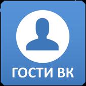 Гости ВК - Кто посещает мою страницу ВКонтакте icon