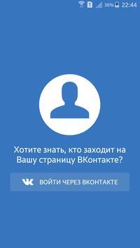 Гости ВК - Кто посещает мою страницу ВКонтакте poster