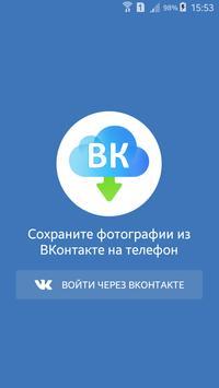 Сохранить фото из ВКонтакте poster