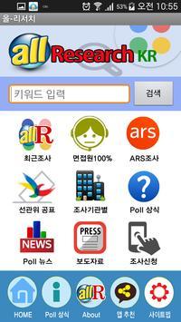 올리서치 - 비전코리아 여론조사 정보, 여론조사 솔루션 제공 앱 poster
