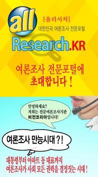올리서치 - 비전코리아 여론조사 정보, 여론조사 솔루션 제공 앱 apk screenshot