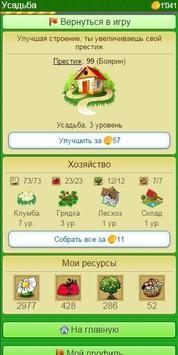 Замки. Драконы и битвы! apk screenshot