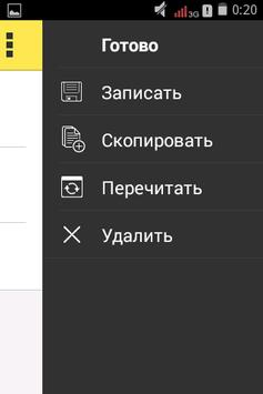 EBS: My Notes apk screenshot