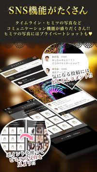 ビデオ通話で話せるアプリ-ヴィンテージ apk screenshot
