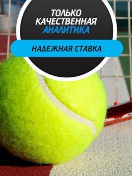 Ставки - 1Х screenshot 1