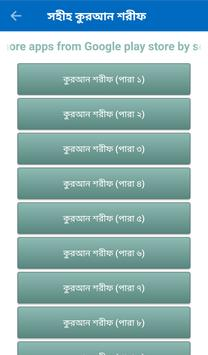 আন নাস অডিও (Offline mp3) screenshot 3