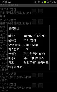경기친환경 매입업체2013 screenshot 1
