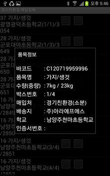 경기친환경_매입업체_tag poster