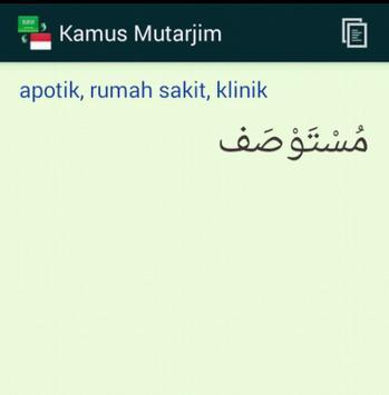 Kamus Arab Indonesia Mutarjim screenshot 4