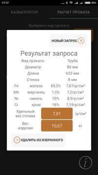 ТиНи калькулятор screenshot 2