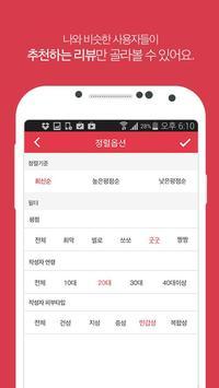 글로우미 - 새로운앱으로재설치해주세요! apk screenshot