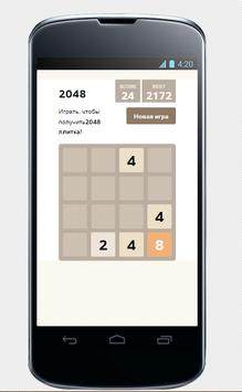 2048! poster