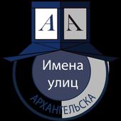 Имена архангельских улиц icon