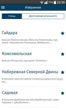 Имена архангельских улиц apk screenshot