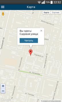 Имена архангельских улиц poster