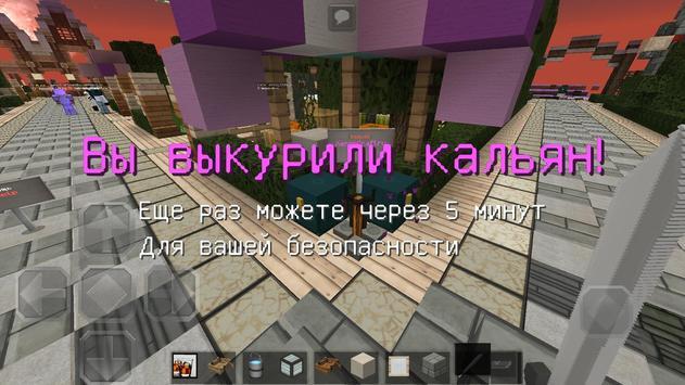 Сервер для Minecraft PE 1.8 screenshot 4