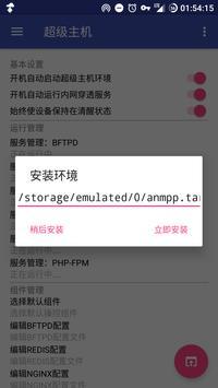 [ROOT]ANMPP - FTP\NGINX\MYSQL\PGSQL\PHP-FPM SERVER screenshot 6