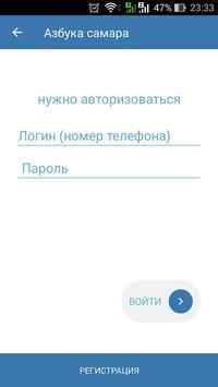Азбука самара screenshot 1