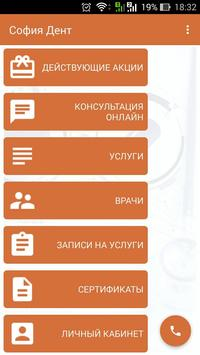 Стоматология София Дент poster