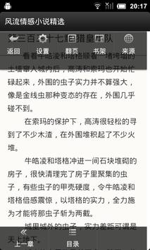 古典言情小说合集之一 screenshot 3