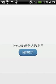 谁是卧底? - 聚会游戏 screenshot 2