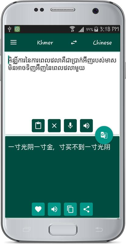Vietnamese chinese translate apk download free books & reference.