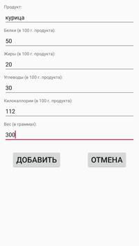 Белиссимо: рассчет КБЖУ готового блюда screenshot 1