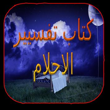 كتاب تفسيير الآحلام apk screenshot