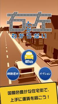 【新感覚クイズゲーム】 右と左がわからない poster
