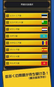 【新感覚クイズゲーム】 右と左がわからない screenshot 10