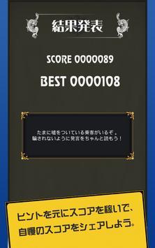 【新感覚クイズゲーム】 右と左がわからない screenshot 11