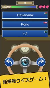【新感覚クイズゲーム】 右と左がわからない screenshot 1