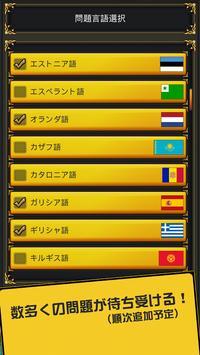 【新感覚クイズゲーム】 右と左がわからない screenshot 2